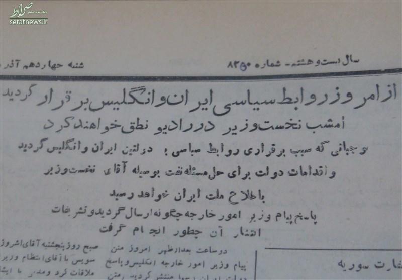 ۱۶ آذر سال ۳۲ در دانشگاه تهران چه گذشت؟+تصاویر