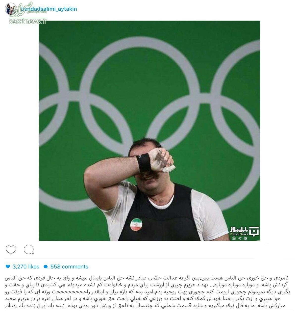 دلنوشته همسر بهداد سلیمى بعد از ناداورى +عکس