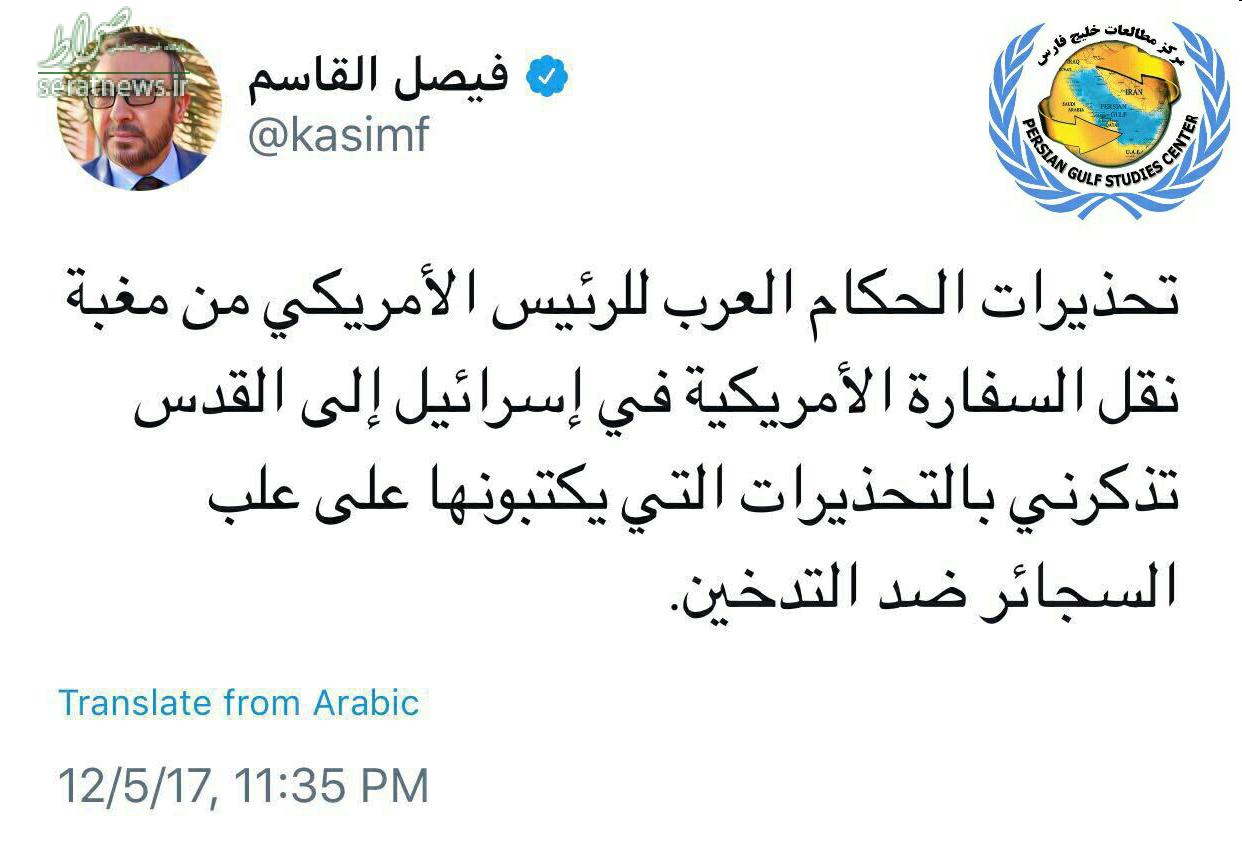 کنایه مجری معروف الجزیره به سران عرب