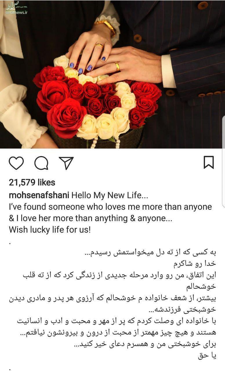 بازیگر جنجالی ازدواج کرد + عکس