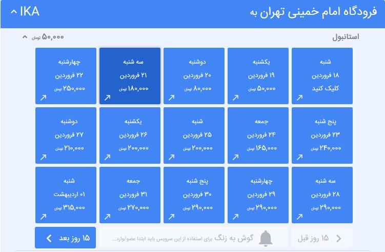 تهران به استانبول 50 هزار تومان/ تهران به کیش 10 هزار تومان