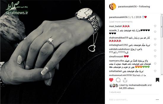 پرستو صالحی بالاخره ازدواج کرد +عکس