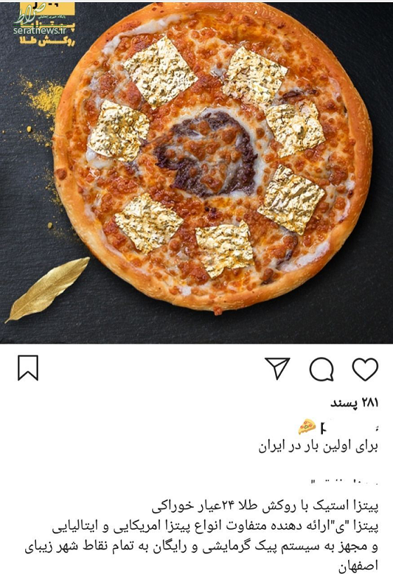 آگهی فروش پیتزای طلا در اصفهان جنجالی شد! +عکس