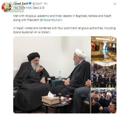عکس/ توئیت تازه ظریف درباره دیدار با آیتالله سیستانی