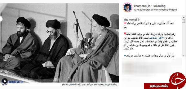 پست صفحه رهبر انقلاب به مناسبت سالگرد وفات حاج سید احمد خمینی +عکس