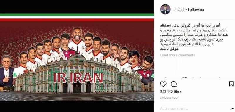 پیام علی دایی پس از باخت ایران به اسپانیا