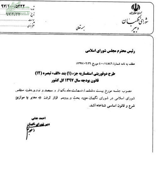 افزایش ۲۰درصدی حقوق کارمندان دولت نهایی شد +سند