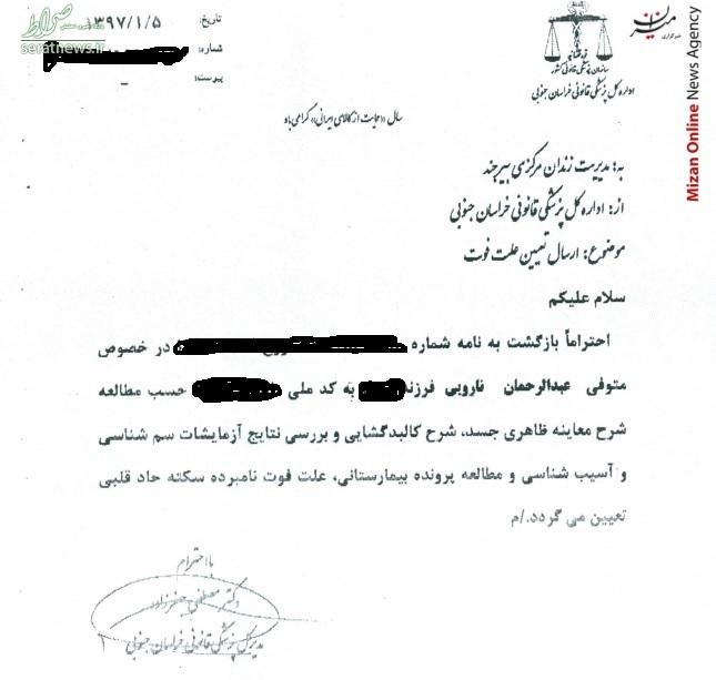 تکذیب مرگ یک زندانی در بیرجند با «شوکر برقی» +سند