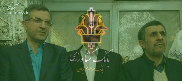 بانک کشاورزی در سیطره نزدیکان احمدی نژاد و یارانش؟!