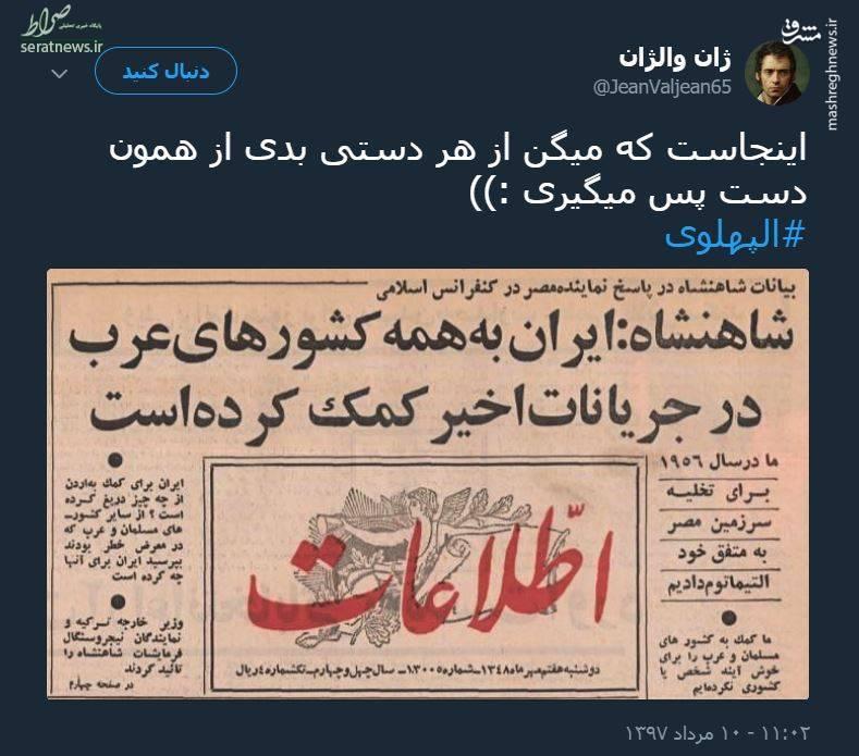 عکس/ وقتی خاندان پهلوی به کشورهای عربی کمک میکردند