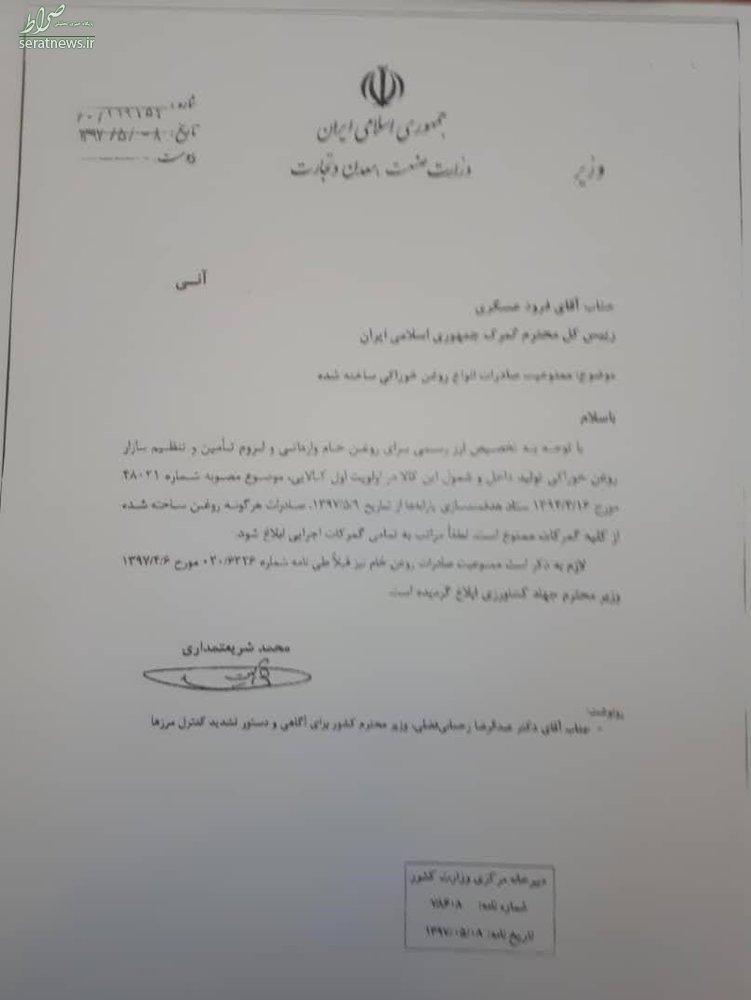 صادرات روغن ممنوع شد +سند
