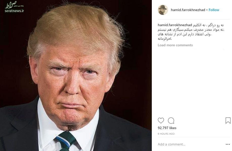 عکس/ اظهارنظر عجیب حمید فرخنژاد درباره دونالد ترامپ