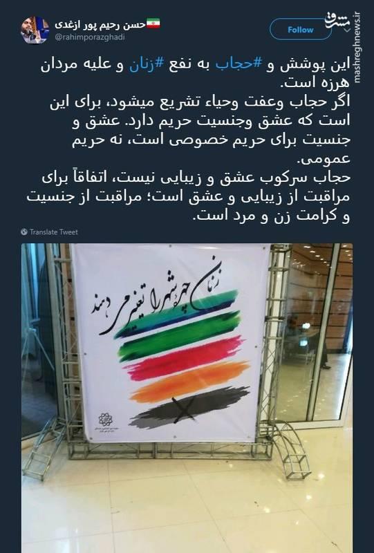 عکس/ واکنش «رحیم پور ازغدی» به بنر شهرداری علیه حجاب