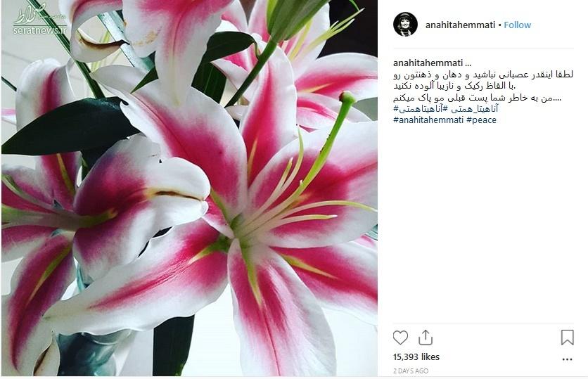 پُست جنجالی اینستاگرامی آناهیتا همتی را وادار به عذرخواهی کرد+ عکس