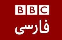 BBC حرفهای وزارت خارجه آمریکا را تحریف کرد+تصاویر