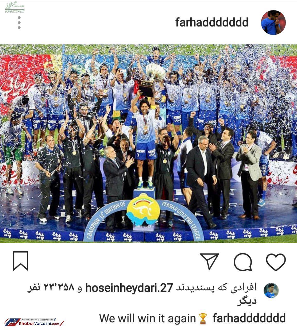 عکس/ مجیدی: باز هم برنده خواهیم شد