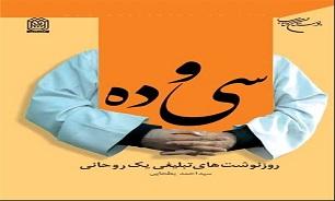 دلنوشته طلبه جوانی که او را نامزد جایزه جلال آل احمد کرد