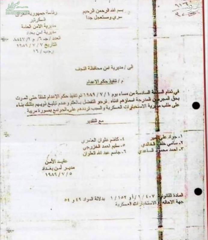 عکس/ اعدام ۶ نفر به جرم حضور در مساجد!