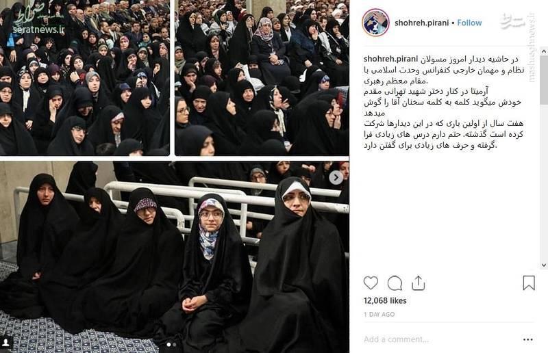 آرمیتا در کنار دختر شهید تهرانی مقدم +عکس
