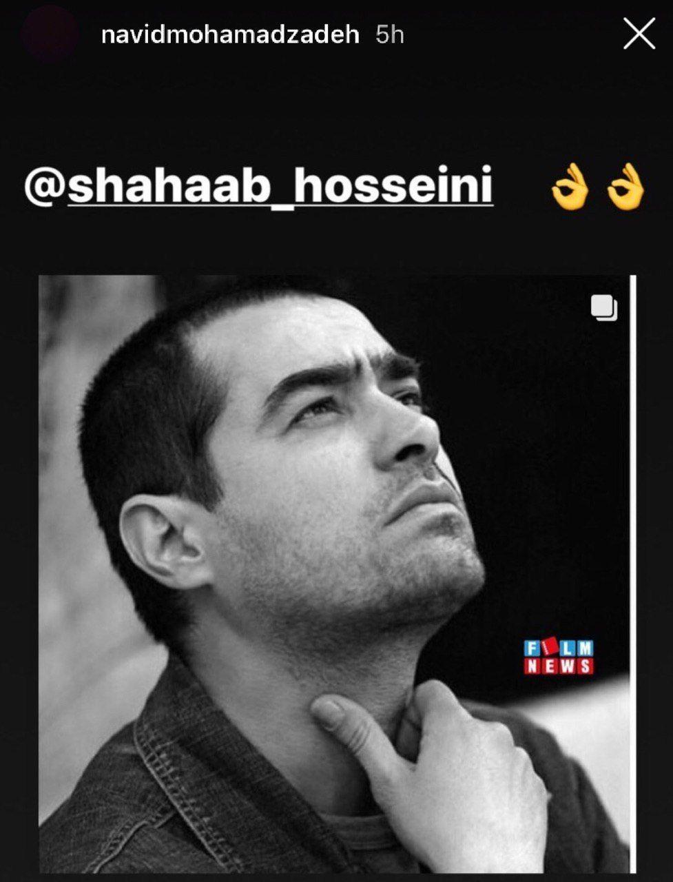 عکس/ نوید محمدزاده هم پشتِ شهاب حسینی درآمد