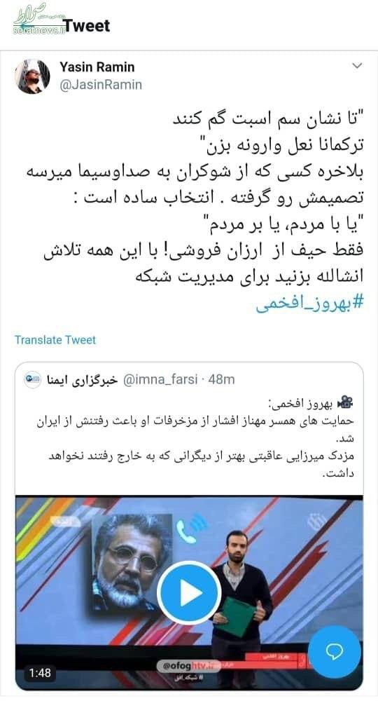 واکنش تند همسر مهناز افشار به اظهارات بهروز افخمی +عکس