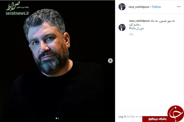 چهره جدید رضا رشیدپور بعد از «حالا خورشید» +تصاویر