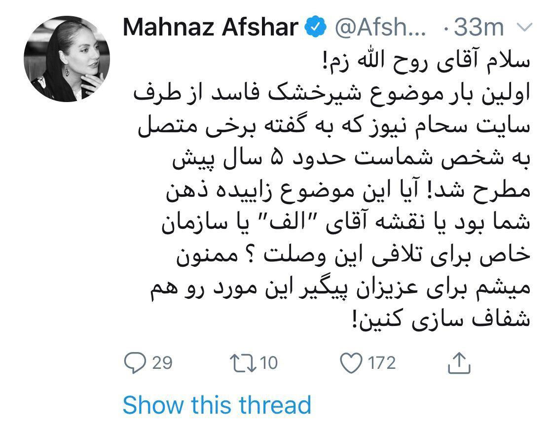 محکومیت همسر مهناز افشار تایید شد