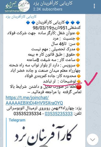 توهین به قوم لُر در آگهی استخدام شهر یزد +عکس و واکنشها