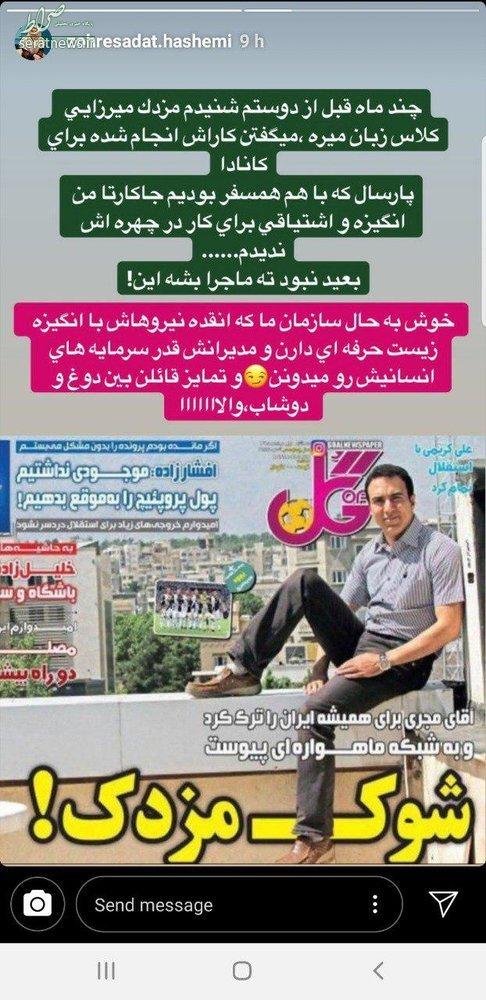 واکنش یک مجری تلویزیون به مهاجرت مزدک میرزایی