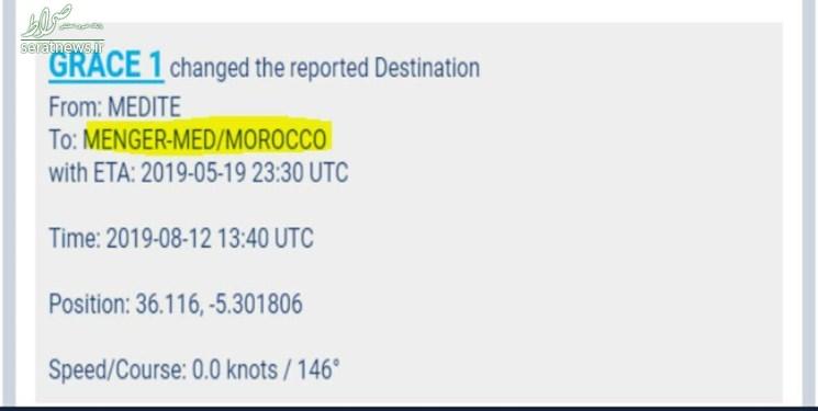 نفتکش توقیف شده ایران سیگنال تغییر مقصد ارسال کرد +عکس