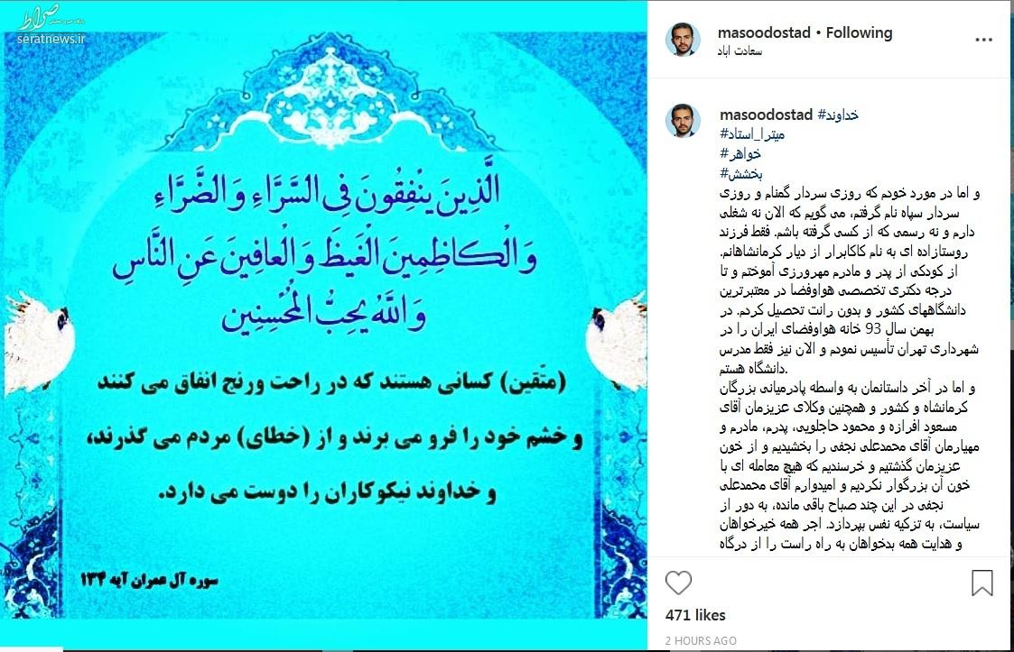 نجفی بخشیده شد/ شهردار اسبق اعدام نمی شود +عکس