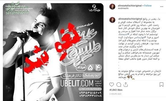 کنسرت علیرضا طلیسچی با وجود مجوز در اندیمشک لغو شد! +عکس