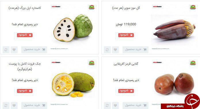 میوه دانهای ۱۲۰ هزار تومان! +عکس