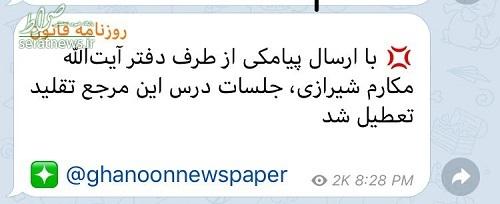 حال آیت الله مکارم شیرازی وخیم است؟ +عکس