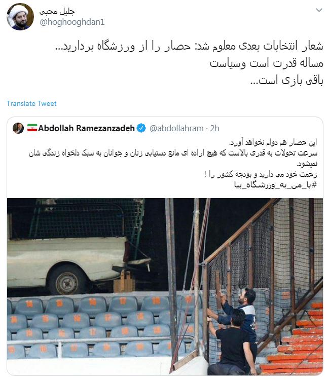 شعار انتخابات بعدی «حصار را از ورزشگاه بردارید!»