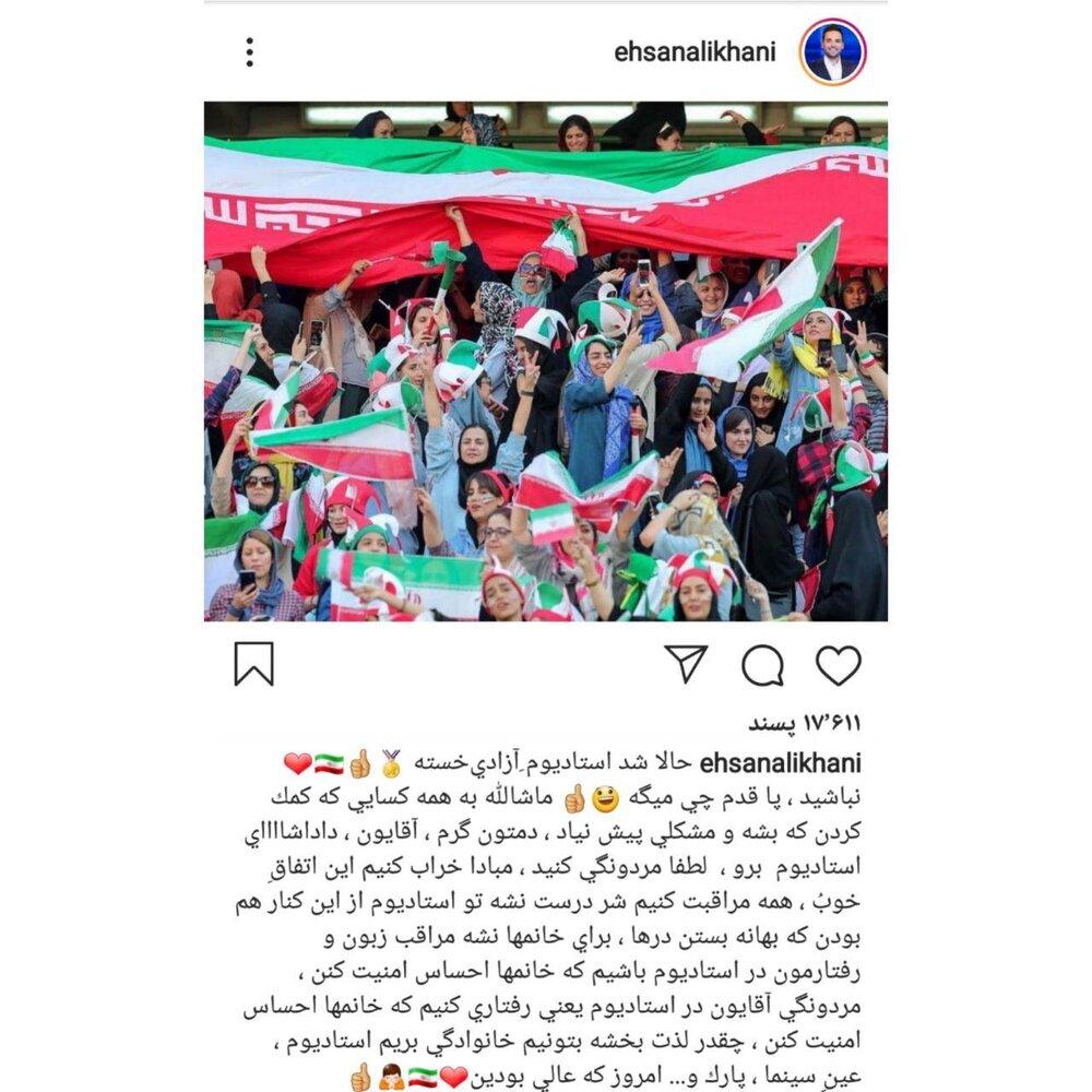 واکنش جالب احسان علیخانی به حضور بانوان در استادیوم+عکس
