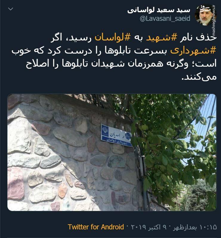عکس/ حذف نام شهید به لواسان هم رسید