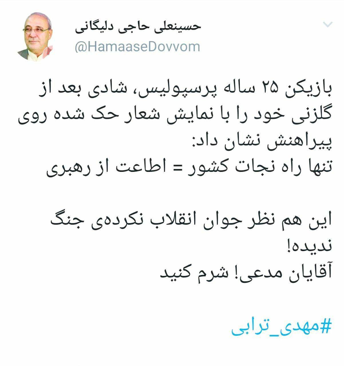 واکنش نماینده مجلس به اقدام جالب مهدی ترابی+ تصویر