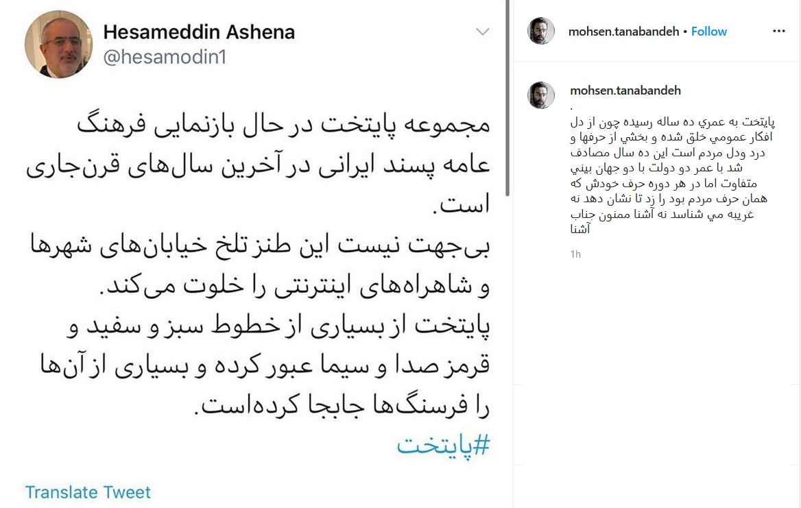 واکنش بازیگر «پایتخت» به توییت حسام الدین آشنا  + عکس