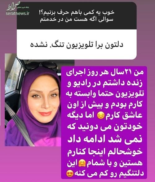 عکس/دلتنگی های مجری ممنوع التصویر برای تلویزیون