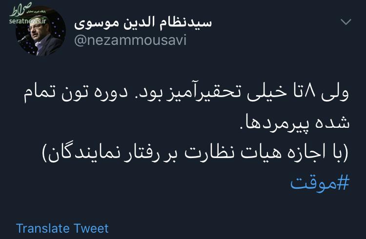 عکس/ واکنش جالب نماینده تهران در مجلس به باخت سنگین بارسلونا