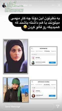 ماجرای رابطه ریحانه پارسا و پسر سفیر ایران + عکس