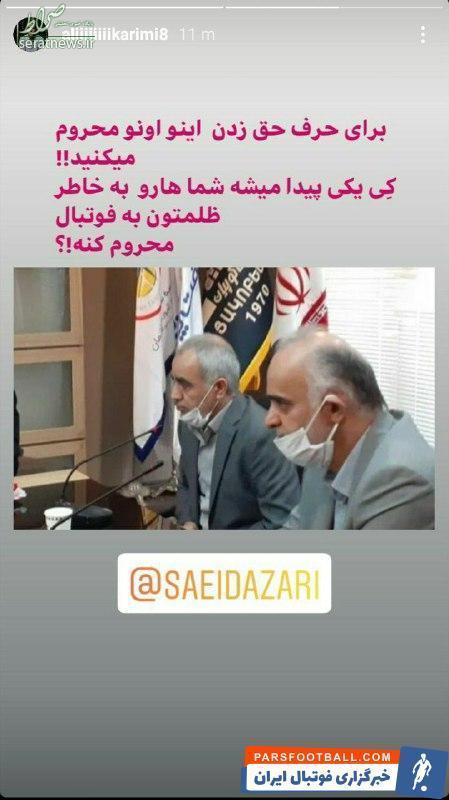 عکس/ واکنش تند جادوگر فوتبال ایران به محرومیت سعید آذری