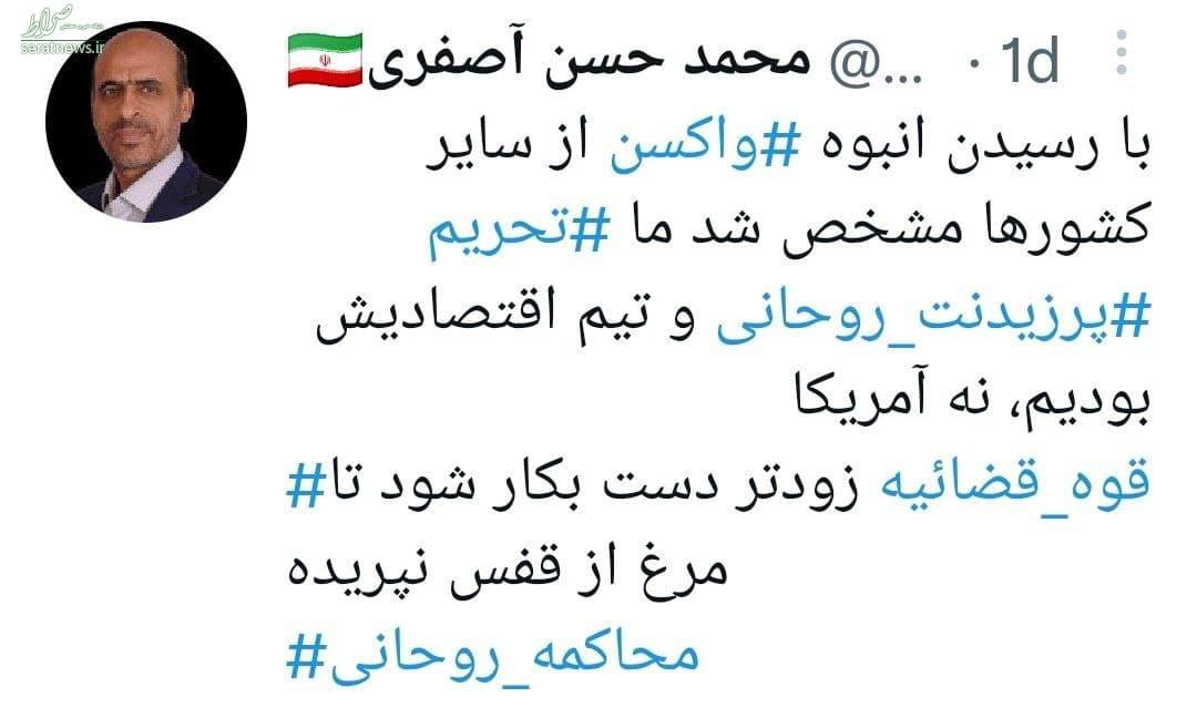 عکس/ درخواست نماینده مجلس از قوه قضاییه برای محاکمه روحانی