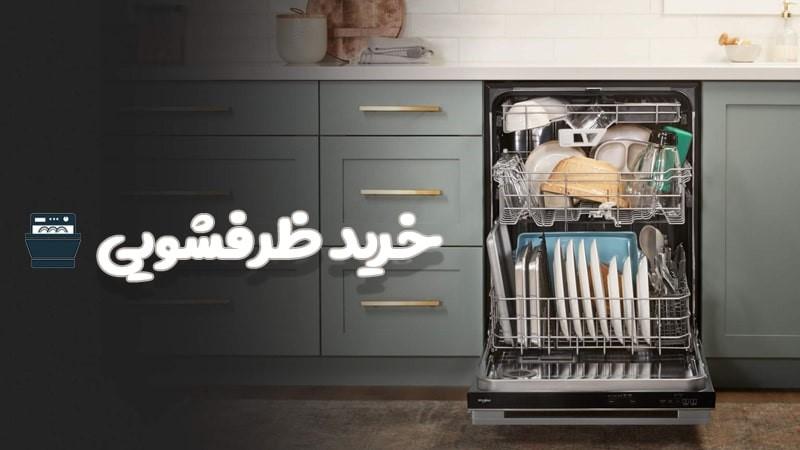 قیمت ظرفشویی