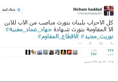 مجری برنامه طنز شبکه «OTV» در صفحه تویتر خود نوشت: همه احزاب لبنانی، مناصب را برای فرزندان خود به ارث میگذارند، جز در مقاومت که شهادت را به ارث میگذارد.