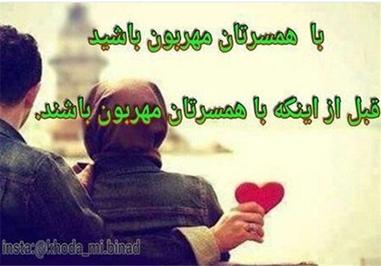 *با همسرتان مهربان باشید، قبل از اینکه با همسرتان مهربان باشند.