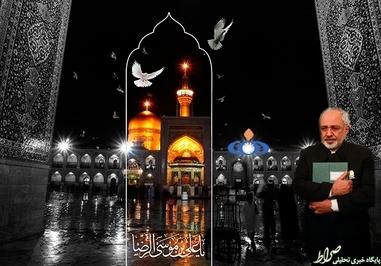 جواد ظریف، وزیر امور خارجه