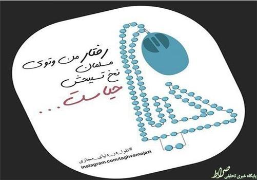 رفتار من و تو مسلمان نخ تسبیحش حیاست ...