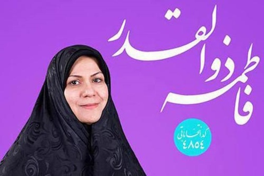 فاطمه ذوالقدر/ تهران